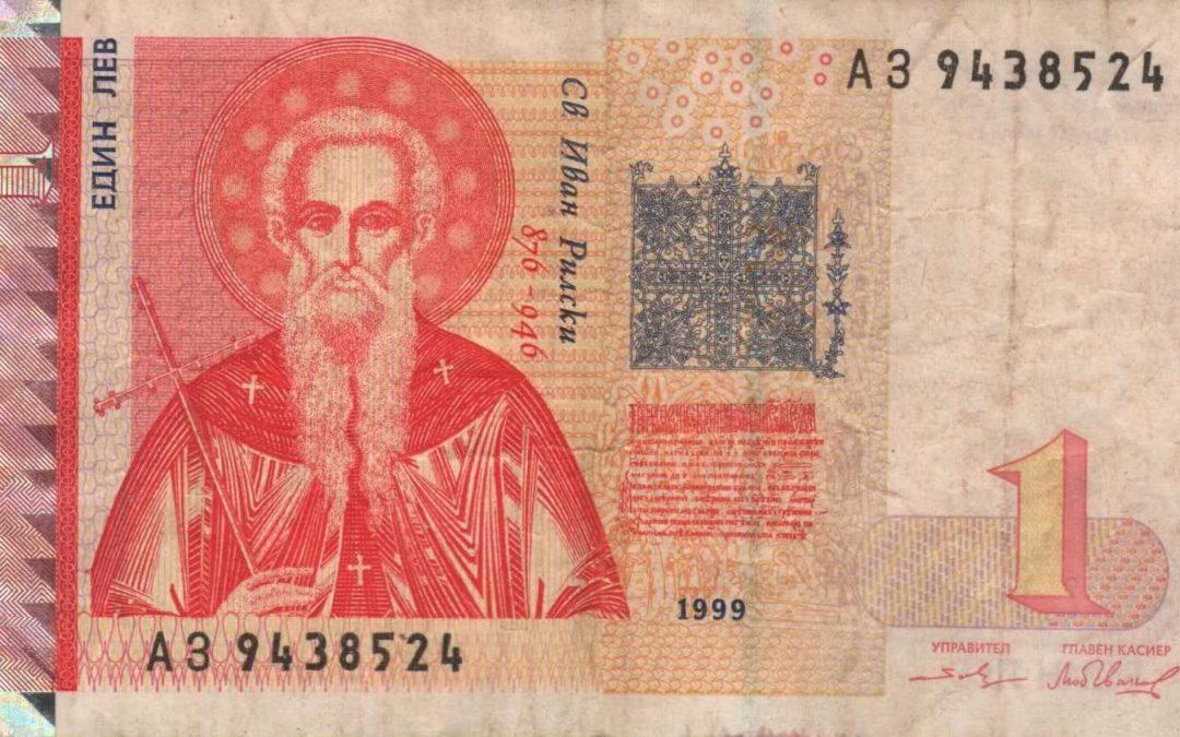 Левът и българската цивилизация