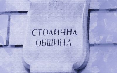 Идеологически етюд върху местните избори в София #Годишникъ2019