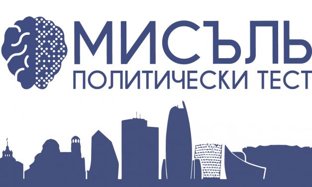 """Мисъль"" представя своя политически компас"