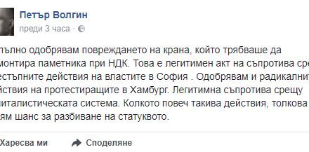 Отворено писмо до Българско национално радио