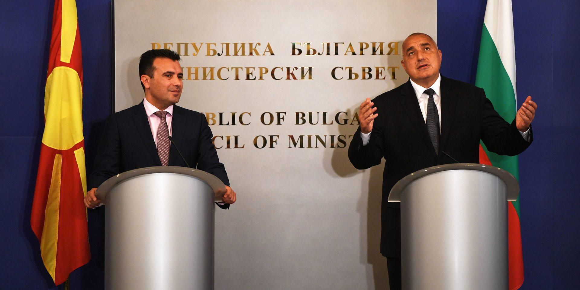 Пълен текст на договора с Македония на български език