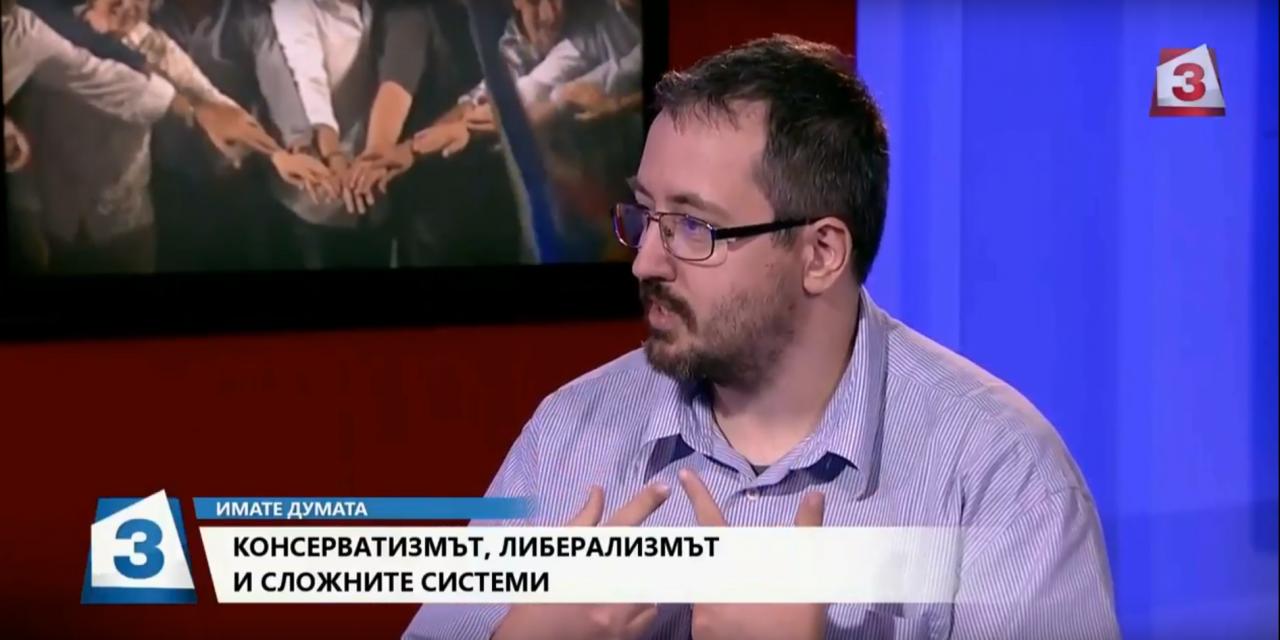 Лъчезар Томов за консерватизма, либерализма и сложните системи