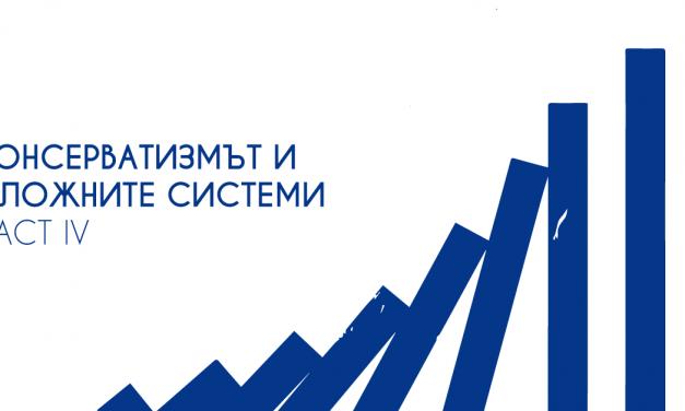 Част IV – Стратегии за управление на риска