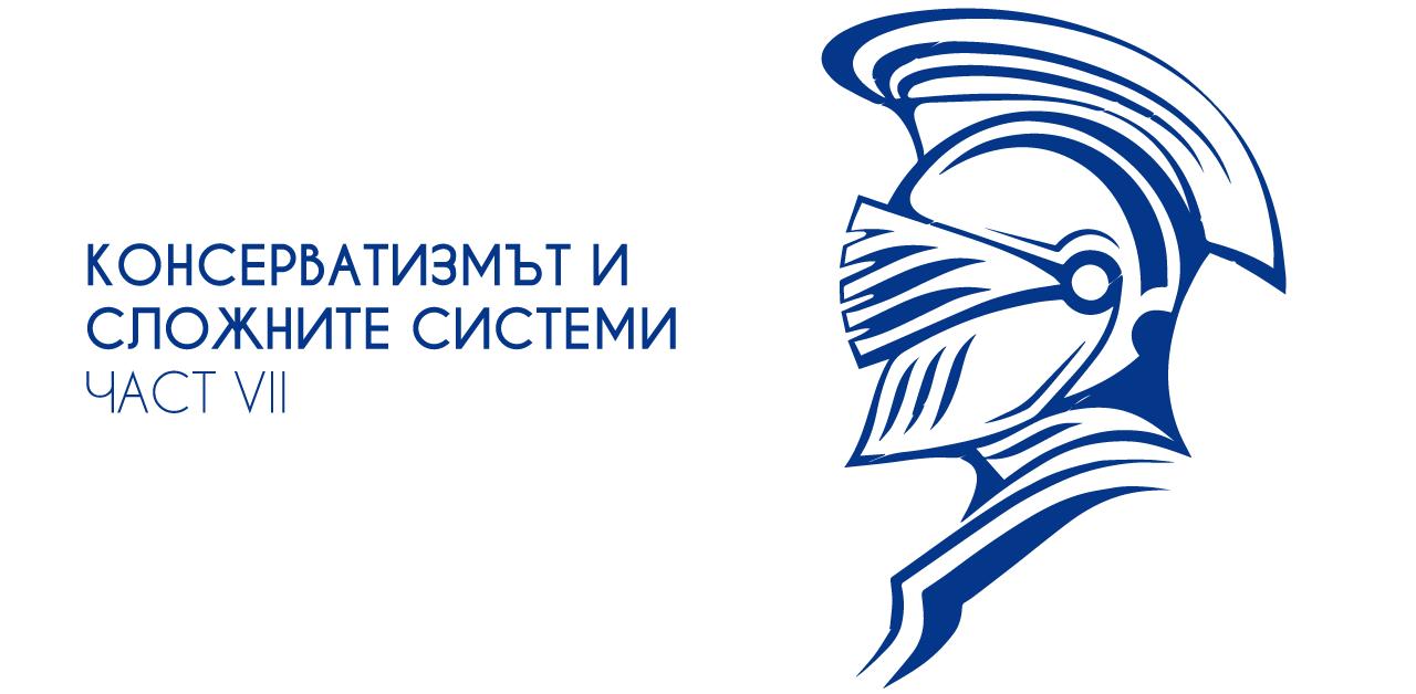 Част VII – Християнската революция
