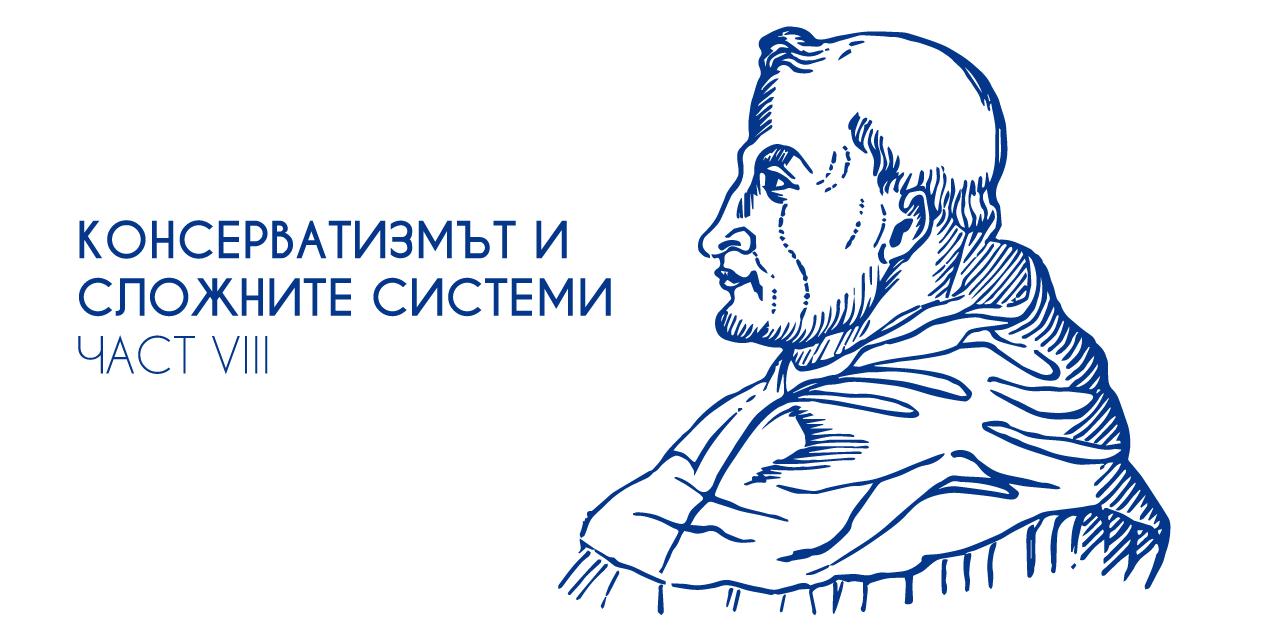 Част VIII – Волтер, Лаплас и просвещенският либерализъм