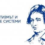 Част IX – Бърк, Дьо Местр и модерният консерватизъм