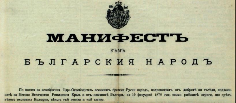 22 септември: Независимостта на България