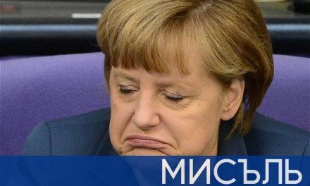 Бежанската политика постави Меркел пред трудна коалиция