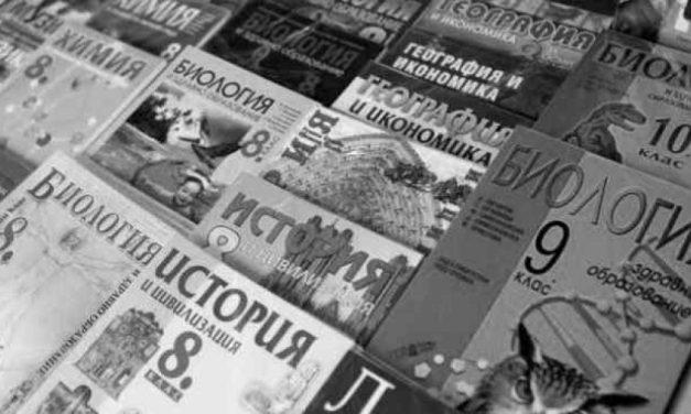 Учебниците и отнемането на деца