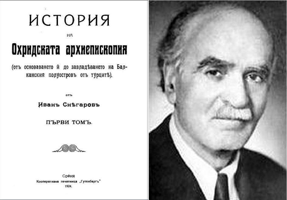 12 oктомври: академик Иван Снегаров