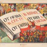 Комунистическата правописна реформа