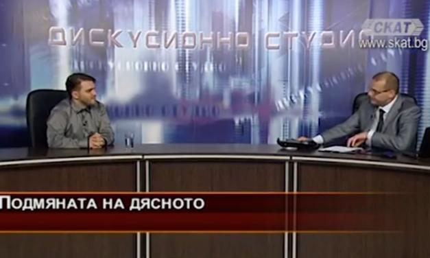 Николай Облаков за подмяната на дясното