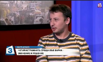 Ангел Златков: Срещата във Варна е едно добро начало