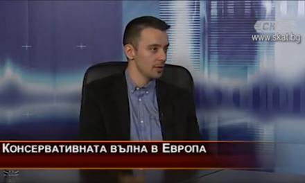Кристиян Шкварек за изместването наляво на европейската политика