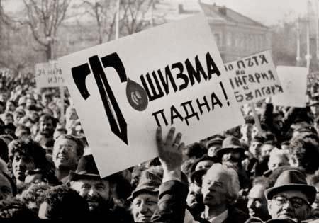 10 ноември: Краят на комунизма