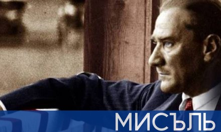 Мустафа Кемал Ататюрк – геният на XX век