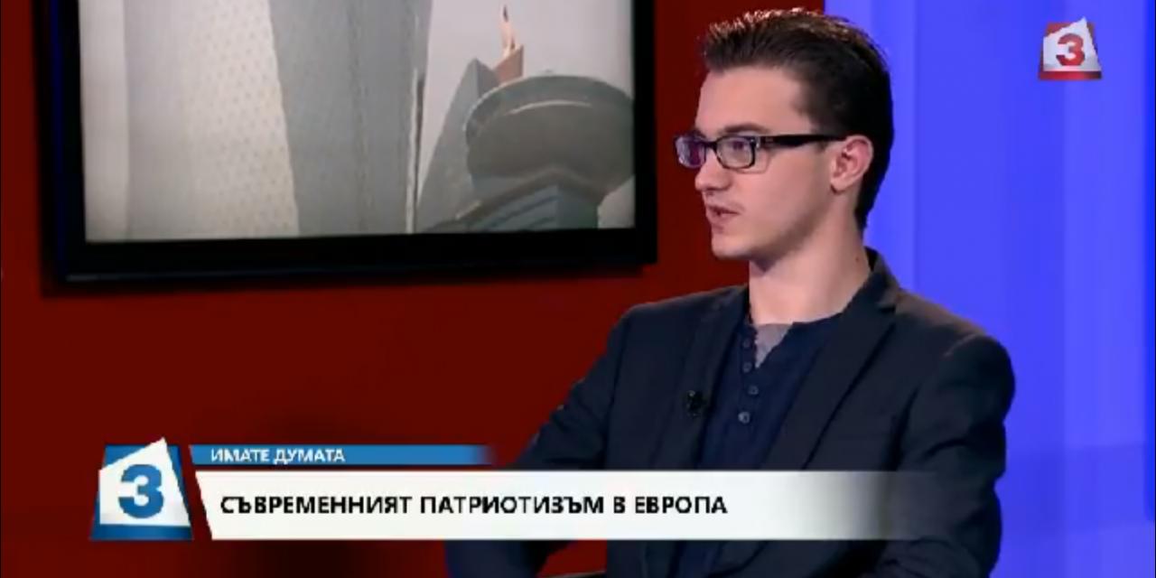 Тончо Краевски: Патриотизмът е много по-стара идея от национализма