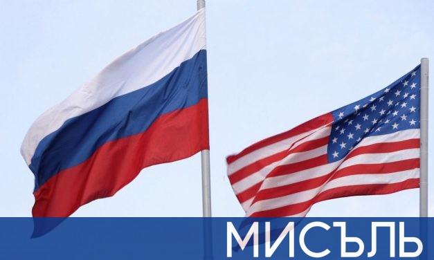 Бъдещето на отношенията САЩ – Русия