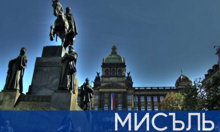 Дясноцентристката вълна на изборите в Чехия