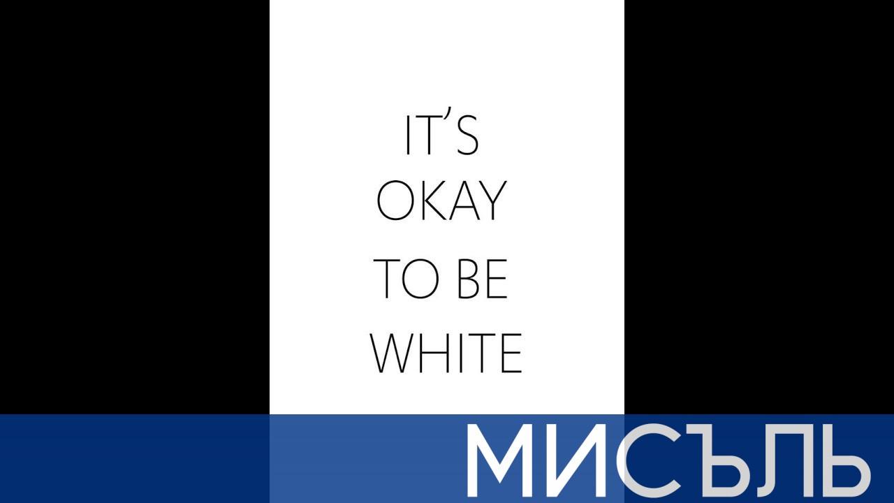 Няма нищо лошо в това да си бял
