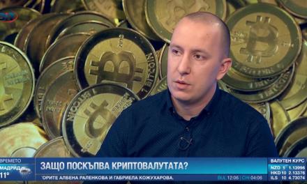 Михаил Кръстев: Биткойн няма да замени националните валути, а ще разбие монопола им