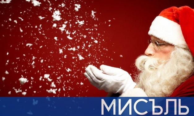 Моля, престанете да ни информирате за Коледа!