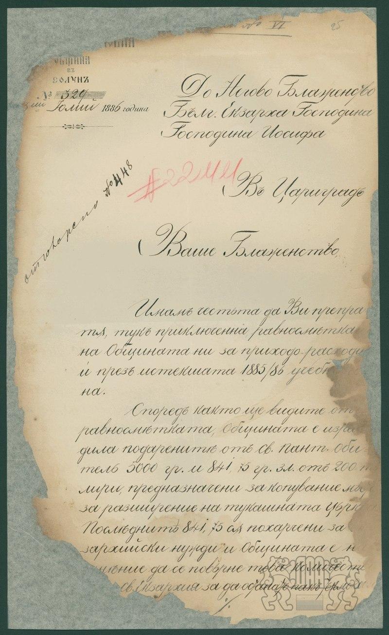 Отчет на Солунскта българска община до Екзарха написана от Козма