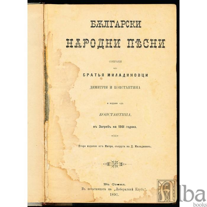 Български народни песни от братя Миладинови