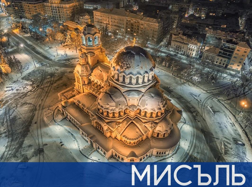 Кого всъщност анатемоса Българската православна църква