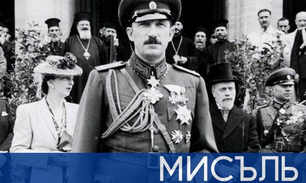 Последният български цар*