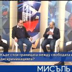 Зелени комунисти, свободата на словото и България в международната дипломация