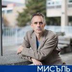Интервю с Джордън Питърсън