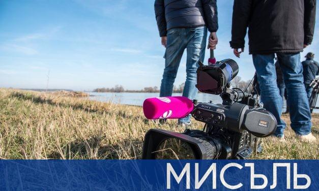 Червена, а не Бяла книга за българските журналисти