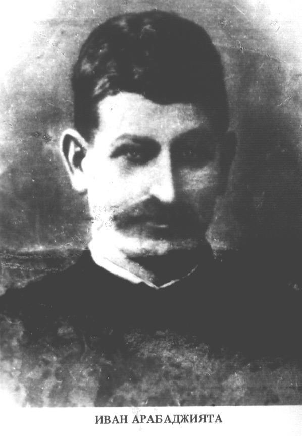 13 февруари: Иван Атанасов – Арабаджията