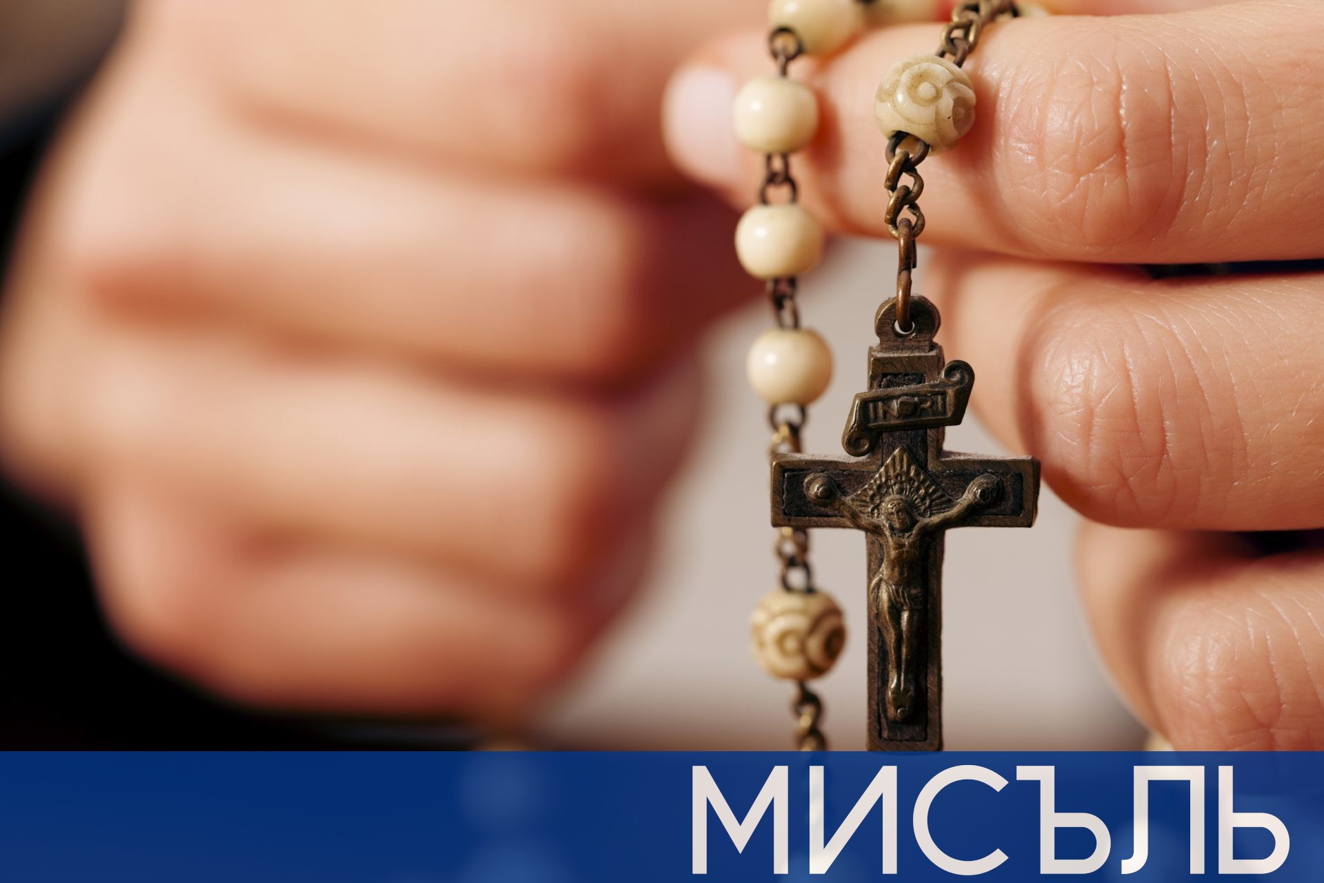 Защо Русия отвлича главата на българските католици – Йосиф Соколски?