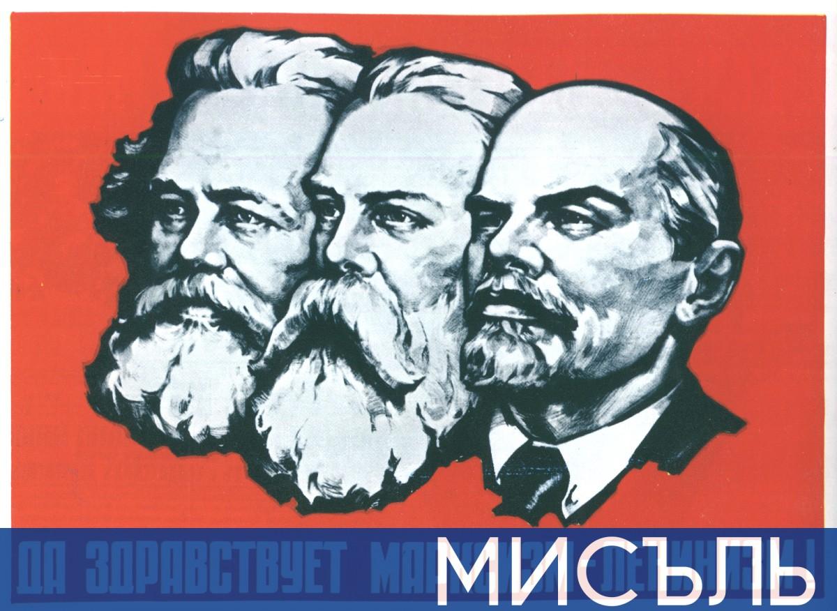 Марксизмът е жив
