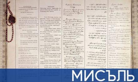 Другата годишнина на 3 март и значимостта ѝ за българската история