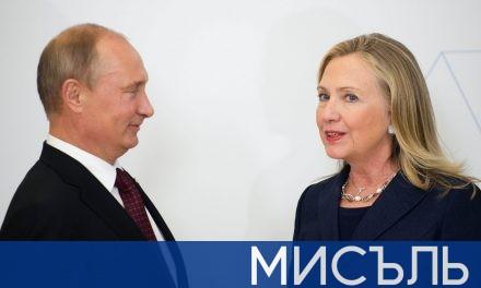 Как левите в САЩ помогнаха на Путин