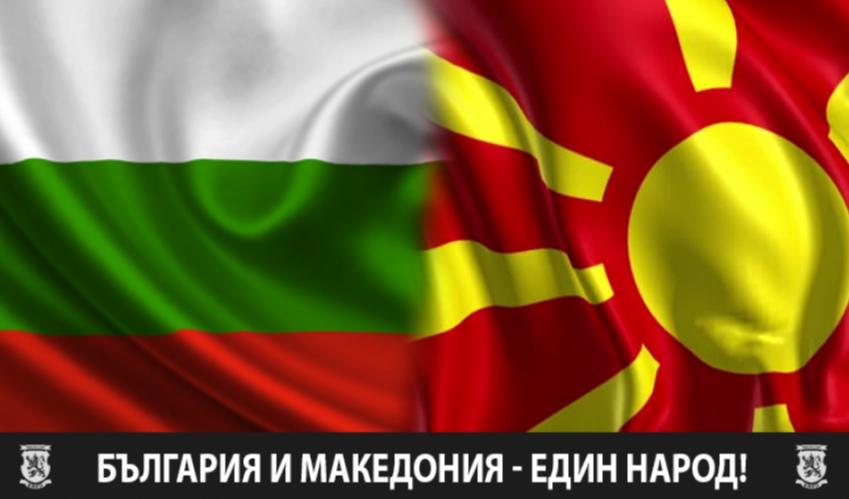 За Македония с любов