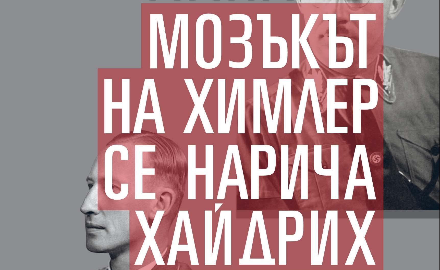"""Ревю на книгата """"Мозъкът на Химлер се нарича Хайдрих"""""""