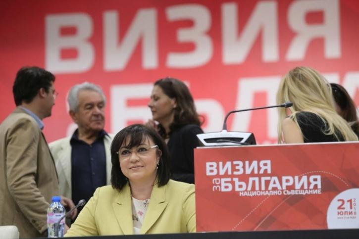 """""""Визията"""" на БСП е най-обикновена предизборна програма"""