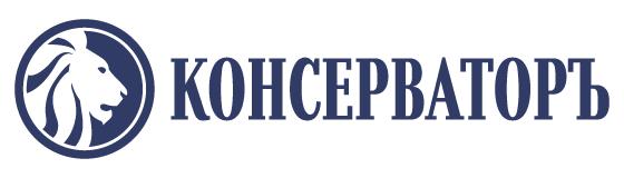 Консерваторъ