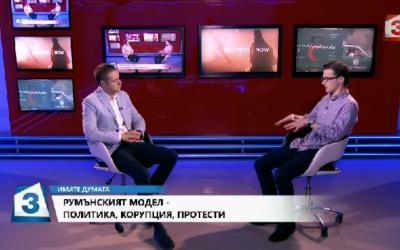 Румънският модел, политика, корупция, протести
