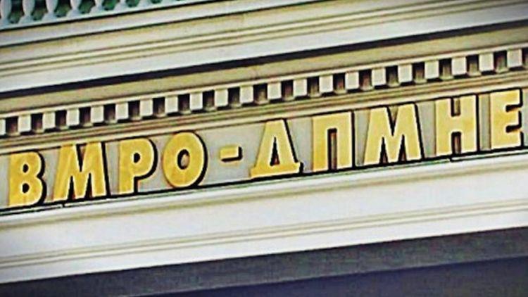 ВМРО-ДПМНЕ в този момент е напълно на грешната страна на историята