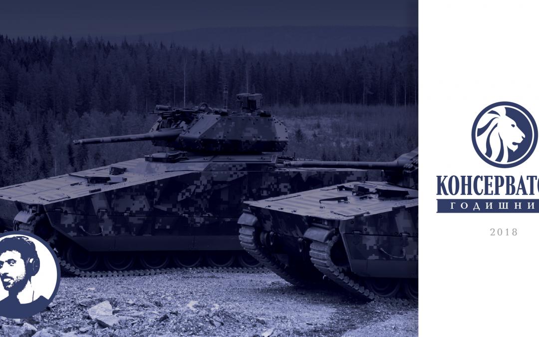 10 лицеви за българската армия