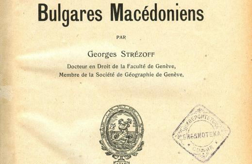12 декември: Георги Стрезов