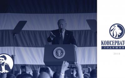 10 успеха на Тръмп