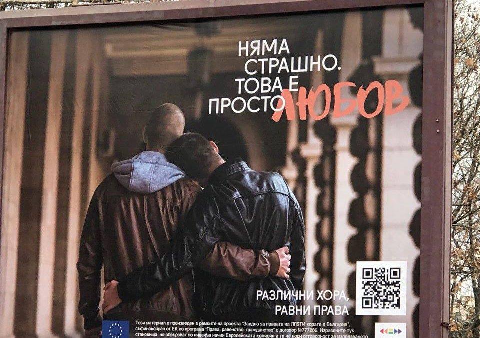 Реклама на сексуалността
