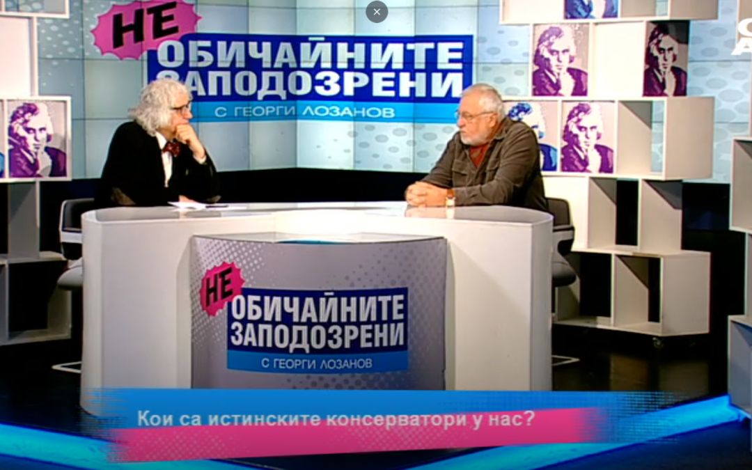 Д-р Любо Канов: Консерватизмът е стремеж към връщане на нормалността