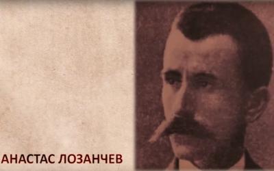 8 април: Анастас Лозанчев